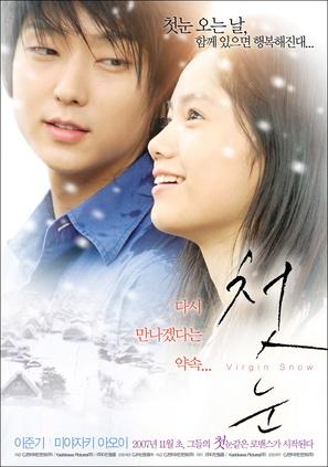 Hatsukoi no yuki: Virgin Snow - South Korean poster (thumbnail)