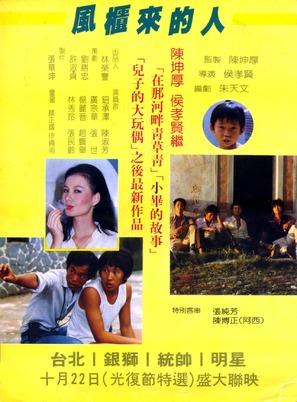 Feng gui lai de ren