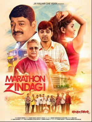 Marathon Zindagi - Indian Movie Poster (thumbnail)