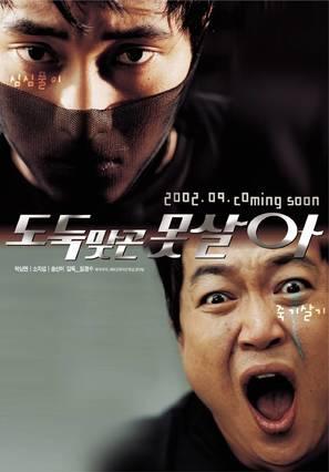 Dodookmatgo motsala - South Korean poster (thumbnail)