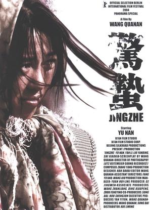 Jing zhe