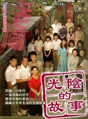"""""""Guang yin de gu shi"""" - Taiwanese Movie Poster (thumbnail)"""