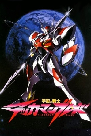"""Uchû no kishi Tekkaman Burêdo"" - Movie Cover (thumbnail)"