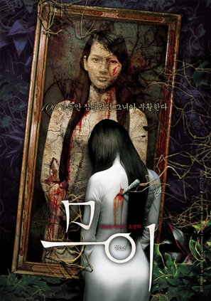 Muoi - South Korean poster (thumbnail)