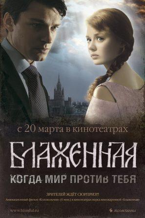 Blazhennaya - Russian poster (thumbnail)