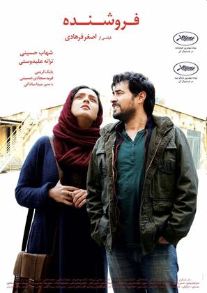 Forushande - Iranian Movie Poster (thumbnail)