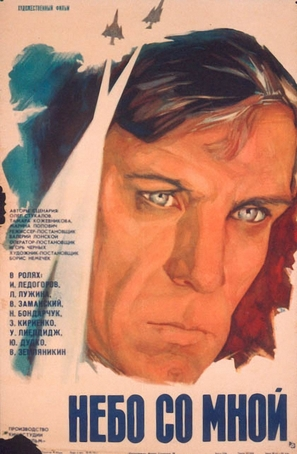 Nebo so mnoi - Russian Movie Poster (thumbnail)