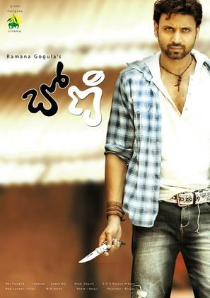 Boni - Indian Movie Poster (thumbnail)