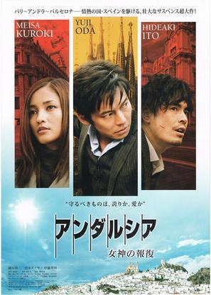 Andalucia: Megami no Houfuku - Japanese Movie Poster (thumbnail)