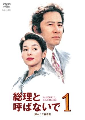 """""""Sôri to yobanai de"""" - Japanese Movie Cover (thumbnail)"""