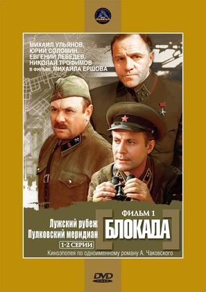 Blokada: Luzhskiy rubezh, Pulkovskiy meredian - Russian Movie Cover (thumbnail)
