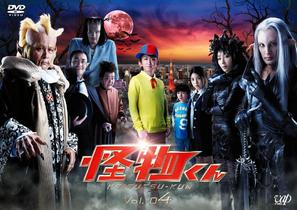 """Kaibutsu-kun"" - Japanese Movie Cover (thumbnail)"