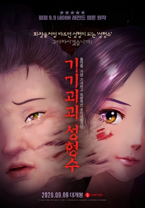 Beauty Water - South Korean Movie Poster (thumbnail)