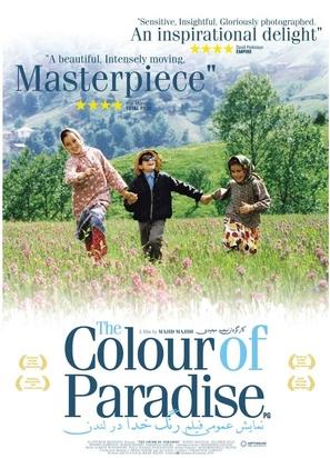 Rang-e khoda - British Movie Poster (thumbnail)