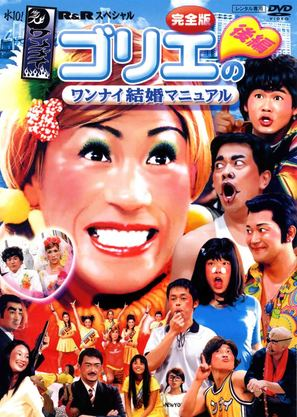 """""""Sui 10! One-Night R&R"""" - Japanese Movie Cover (thumbnail)"""