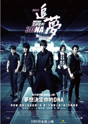 Mayday 3DNA - Chinese Movie Poster (thumbnail)