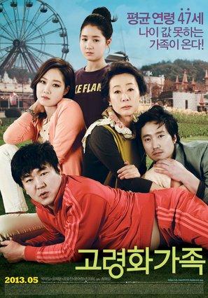 Go-ryeong-hwa-ga-jok