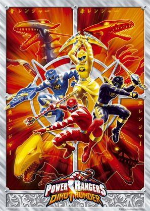 """""""Power Rangers DinoThunder"""" - poster (thumbnail)"""