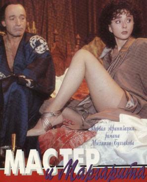 Master i Margarita - Russian Movie Poster (thumbnail)