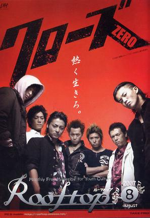 Kurôzu zero - Japanese poster (thumbnail)