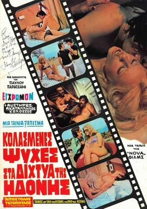 Kolasmenes psyhes sta dihtya tis idonis - Greek Movie Poster (thumbnail)