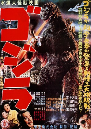 Gojira - Japanese Theatrical poster (thumbnail)