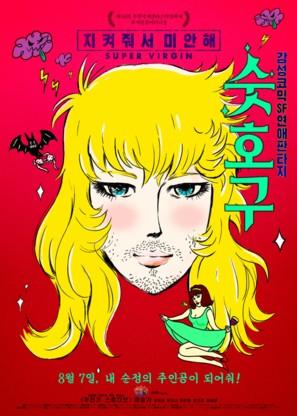 Super Virgin - South Korean Movie Poster (thumbnail)