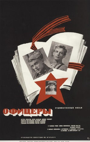 Ofitsery - Russian Movie Poster (thumbnail)