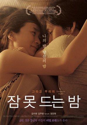 Jam-mot deun-eun bam - South Korean Movie Poster (thumbnail)