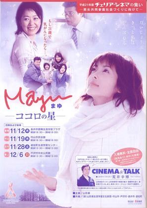 Mayu: Kokoro no hoshi - Japanese Movie Poster (thumbnail)