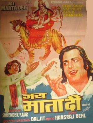 Jai Mata Di - Indian Movie Poster (thumbnail)
