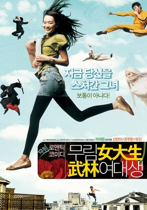 My Mighty Princess - South Korean poster (thumbnail)