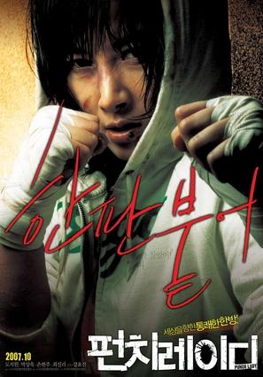 Punch Lady - South Korean poster (thumbnail)