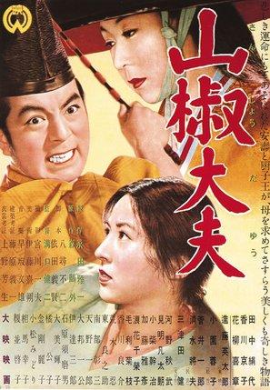 Sanshô dayû - Japanese Movie Poster (thumbnail)