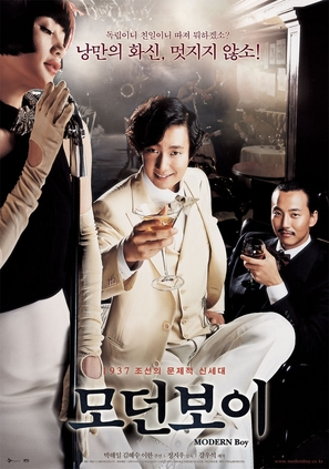 Modern Boy - South Korean Movie Poster (thumbnail)