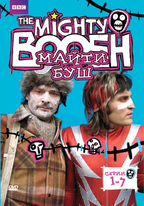 """The Mighty Boosh"" - Russian DVD cover (thumbnail)"