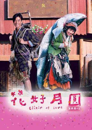 Dut hiu yuet yuen - Hong Kong poster (thumbnail)