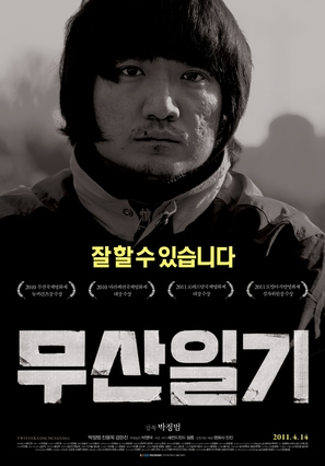 Musanilgi - South Korean Movie Poster (thumbnail)