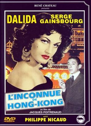 L'inconnue de Hong Kong - French DVD movie cover (thumbnail)
