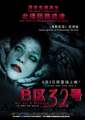 B Qu 32 Hao - Chinese Movie Poster (thumbnail)