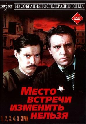 """Mesto vstrechi izmenit nelzya"" - Russian DVD cover (thumbnail)"