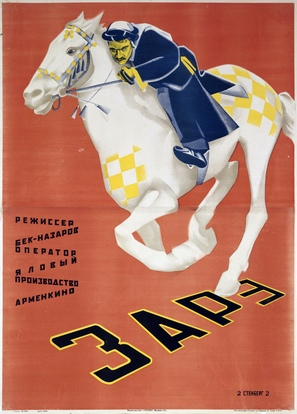 Zare - Soviet Movie Poster (thumbnail)