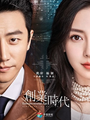 """""""Entrepreneurial Age"""" - Chinese Movie Poster (thumbnail)"""