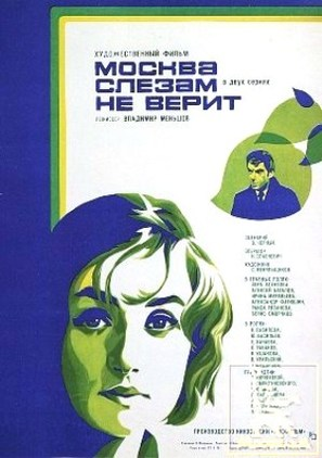 Moskva slezam ne verit - Russian Movie Poster (thumbnail)