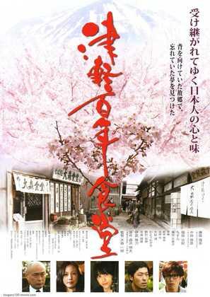 Tsugaru hyakunen shokudô - Japanese Movie Poster (thumbnail)