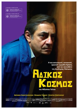 Adikos kosmos - Greek Movie Poster (thumbnail)
