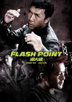 Dou fo sin - Hong Kong Movie Poster (thumbnail)
