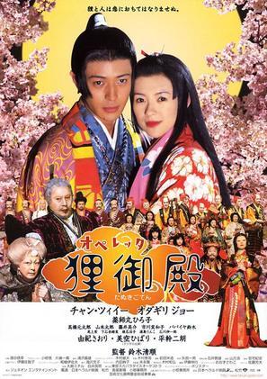 Princess Racoon - Japanese Movie Poster (thumbnail)