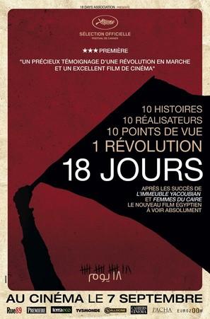 Tamantashar yom - French Movie Poster (thumbnail)