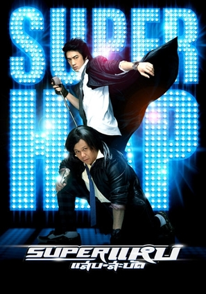 Super Hap - Thai Movie Poster (thumbnail)